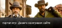 портал игр- Джанго на игровом сайте