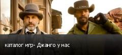 каталог игр- Джанго у нас