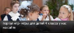 портал игр- игры для детей 4 класса у нас на сайте