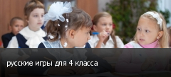 русские игры для 4 класса