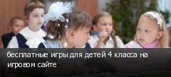 бесплатные игры для детей 4 класса на игровом сайте