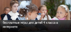 бесплатные игры для детей 4 класса в интернете
