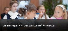 online игры - игры для детей 4 класса