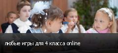 любые игры для 4 класса online