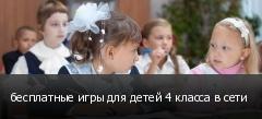 бесплатные игры для детей 4 класса в сети