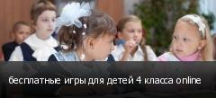 бесплатные игры для детей 4 класса online