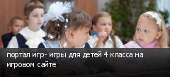 портал игр- игры для детей 4 класса на игровом сайте