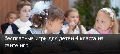 бесплатные игры для детей 4 класса на сайте игр