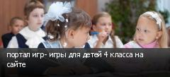 портал игр- игры для детей 4 класса на сайте
