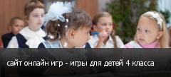 сайт онлайн игр - игры для детей 4 класса
