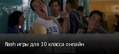 flash ���� ��� 10 ������ ������