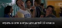 ������ � ���� � ���� ��� ����� 10 ������