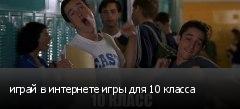 ����� � ��������� ���� ��� 10 ������