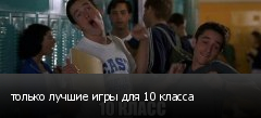 ������ ������ ���� ��� 10 ������