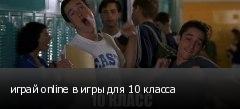 ����� online � ���� ��� 10 ������