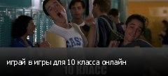 ����� � ���� ��� 10 ������ ������