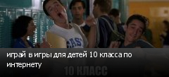 ����� � ���� ��� ����� 10 ������ �� ���������