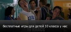���������� ���� ��� ����� 10 ������ � ���