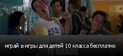 ����� � ���� ��� ����� 10 ������ ���������
