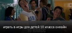 ������ � ���� ��� ����� 10 ������ ������