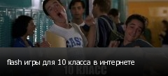 flash ���� ��� 10 ������ � ���������