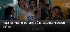 ������� ���- ���� ��� 10 ������ �� ������� �����