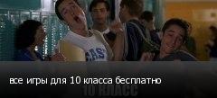 ��� ���� ��� 10 ������ ���������