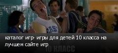 ������� ���- ���� ��� ����� 10 ������ �� ������ ����� ���