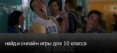 ����� ������ ���� ��� 10 ������