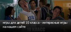 ���� ��� ����� 10 ������ - ���������� ���� �� ����� �����