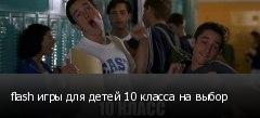 flash ���� ��� ����� 10 ������ �� �����