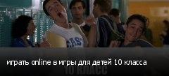 ������ online � ���� ��� ����� 10 ������