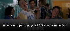 ������ � ���� ��� ����� 10 ������ �� �����