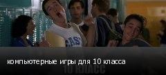 ������������ ���� ��� 10 ������