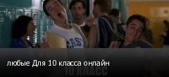 ����� ��� 10 ������ ������