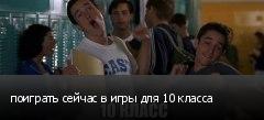 �������� ������ � ���� ��� 10 ������