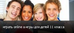 ������ online � ���� ��� ����� 11 ������