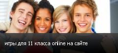 ���� ��� 11 ������ online �� �����