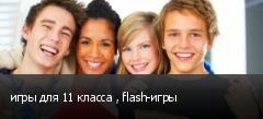 игры для 11 класса , flash-игры