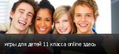 игры для детей 11 класса online здесь