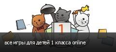 все игры для детей 1 класса online