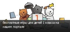 бесплатные игры для детей 1 класса на нашем портале