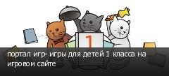 портал игр- игры для детей 1 класса на игровом сайте
