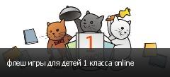 флеш игры для детей 1 класса online