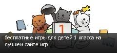 бесплатные игры для детей 1 класса на лучшем сайте игр