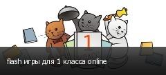 flash игры для 1 класса online