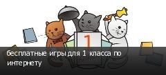 бесплатные игры для 1 класса по интернету