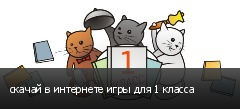 скачай в интернете игры для 1 класса