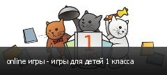online игры - игры для детей 1 класса