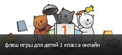 флеш игры для детей 1 класса онлайн